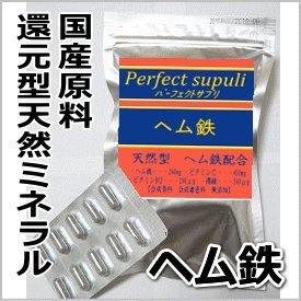 天然型ミネラル ヘム鉄