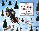 森でいちばんのクリスマス・ツリー (児童図書館・絵本の部屋)