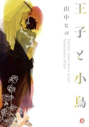 王子と小鳥 (花音コミックス Cita Citaシリーズ)