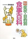 愛犬のための症状目的別食事百科