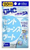 DHCの健康食品 セントジョーンズワート 60粒(20日分)