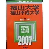 福山大学/福山平成大学 (2007年版 大学入試シリーズ)