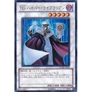 遊戯王カード TG ハイパー・ライブラリアン / 週間少年ジャンプ(WJMP)