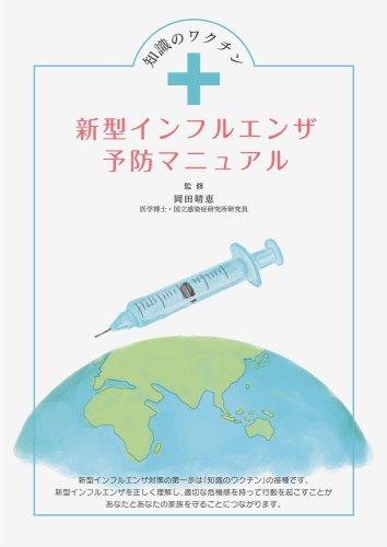 新型インフルエンザ予防マニュアル