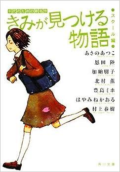 Kimi Ga Mitsukeru Monogatari: Jūdai No Tame No Shinmeisaku