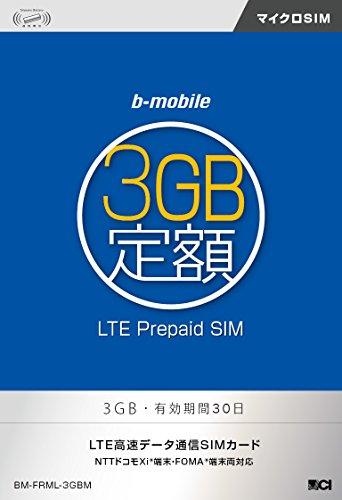 b-mobile 3GB定額 プリペイド データ通信 micro SIM  [BM-FRML-3GBM] BM-FRML-3GBM