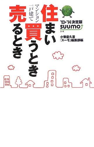 住まい買うとき売るとき '13→'14決定版 (suumo)