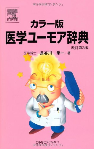 カラー版 医学ユーモア辞典 改訂第3版