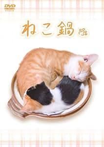 ねこ鍋 [DVD]