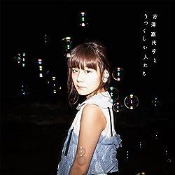 吉澤嘉代子とうつくしい人たち (通常盤CD)