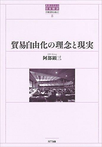 貿易自由化の理念と現実 (世界のなかの日本経済:不確実性を超えて)