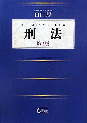 刑法 第2版