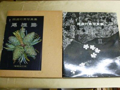 尾根路―田淵行男写真集2 (1981年)