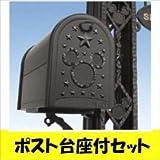 LIXIL 新日軽 ディズニー門扉 オプション ディズニーポスト ミッキーA型/ポスト台座セット 【リクシル】 ブラック