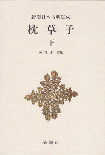 枕草子(下) 新潮日本古典集成 第12回