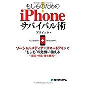 もしものためのiPhoneサバイバル術