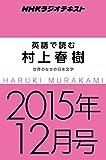 NHKラジオ 英語で読む村上春樹 2015年12月号 [雑誌] (NHKテキスト)