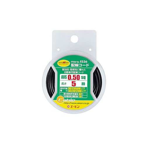 エーモン E536 配線コード 黒・AV0.5sq-5m