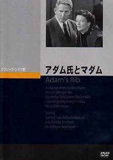 アダム氏とマダム [DVD]