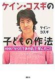 ケイン・コスギの子どもの作法――NHK「からだであそぼ」で学んだこと
