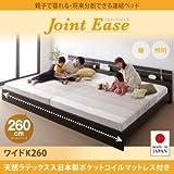 IKEA・ニトリ好きに。親子で寝られる・将来分割できる連結ベッド【JointEase】ジョイント・イース 【天然ラテックス入日本製ポケットコイルマットレス】ワイドK260 | ダークブラウン