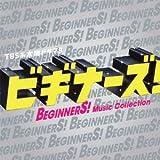 TBS系 木曜ドラマ9 「ビギナーズ! 」Music Collection