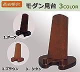 京仏壇はやし 過去帳台 木製モダン見台(シタン) ◆高さ 約 12cm 巾 約 9.5cm  奥行 約8 cm