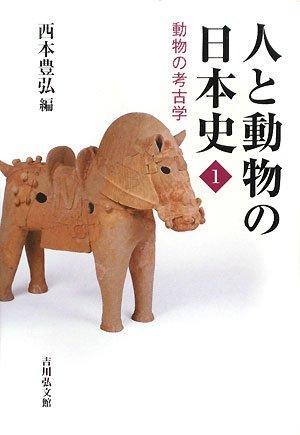 人と動物の日本史 1 (1) 動物の考古学