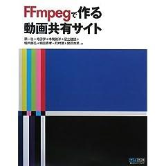 FFmpegで作る動画共有サイト
