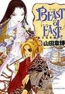 BEAST of EAST 3 (バーズコミックスデラックス)