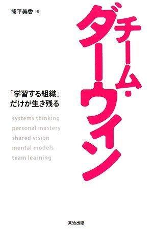 チーム・ダーウィン 「学習する組織」だけが生き残る