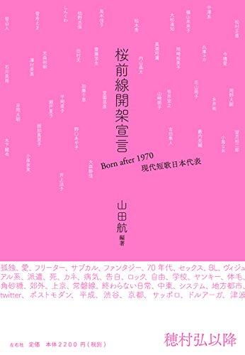 桜前線開架宣言