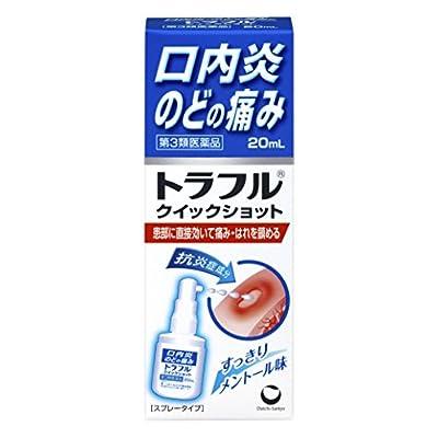 【第3類医薬品】トラフル クイックショット 20mL