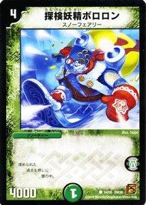 デュエルマスターズ 【 探検妖精ボロロン 】 DM38-054-C 《覚醒編 3》