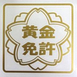 オリジナルステッカー 黄金免許 (ゴールド) SD-2999