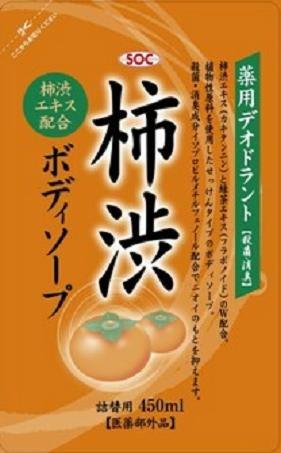 SOC 柿渋ボディソープ 詰替 450ml