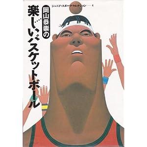 岡山恭崇の楽しいバスケットボール (ジュニア・スポーツ