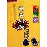 img - for health benefits of food and medicine homologous(Chinese Edition) book / textbook / text book