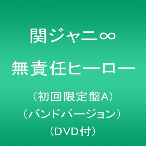 無責任ヒーロー(初回限定盤A)(バンドバージョン)(DVD付)をAmazonでチェック!