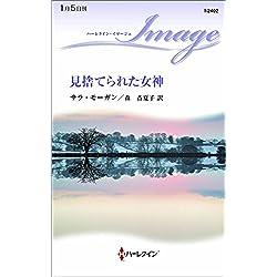 見捨てられた女神 ハーレクイン・イマージュ [Kindle版]