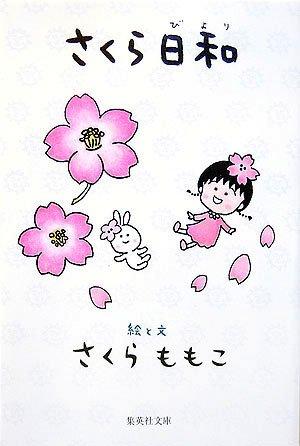 さくら日和 (集英社文庫)