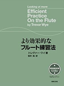 より効果的なフルート練習法(MP3ファイルのデータCD付)