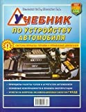 img - for MANUAL ON THE ARRANGEMENT OF VEHICLE (COLOR) (LARGE) / UChEBNIK PO USTROYSTVU AVTOMOBILYa ( TsVETNOY)(BOLShOY) book / textbook / text book