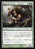 【MTG マジック:ザ・ギャザリング】最後のトロール、スラーン/Thrun, the Last Troll【神話レア】 MBS-092-SR 《ミラディン包囲戦》