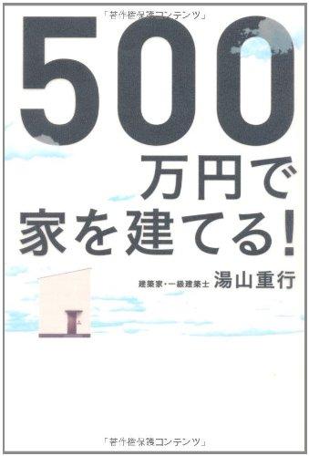 500万円で家を建てる!