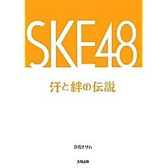 SKE48�\�����J�̓`��