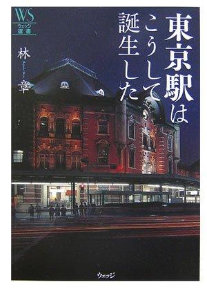 東京駅はこうして誕生した (ウェッジ選書)