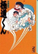 極道くん (1) (講談社漫画文庫)