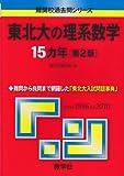 東北大の理系数学15カ年[第2版] (難関校過去問シリーズ)
