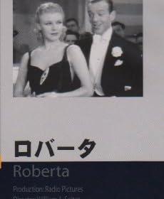 ロバータ [DVD]